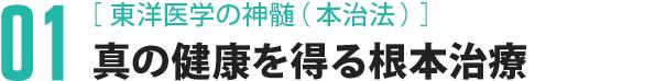 01[東洋医学の神髄(本治法)]真の健康を得る根本治療