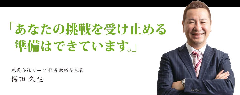 「あなたの挑戦を受け止める準備はできています。」株式会社リーフ 代表取締役社長 梅田 久生