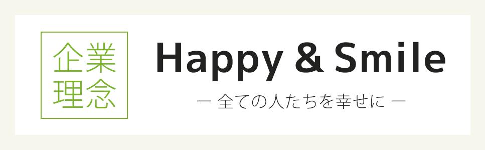 企業理念 Happy&Smile ー全ての人たちを幸せにー