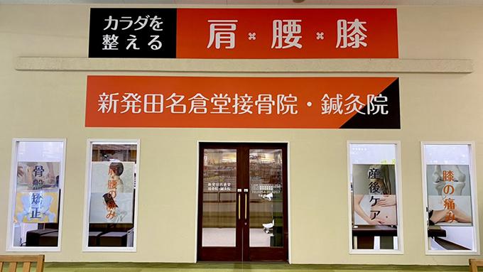 新発田名倉堂鍼灸接骨院