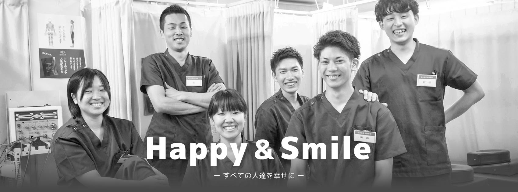 Happy & Smile ー すべての人達を幸せに ー