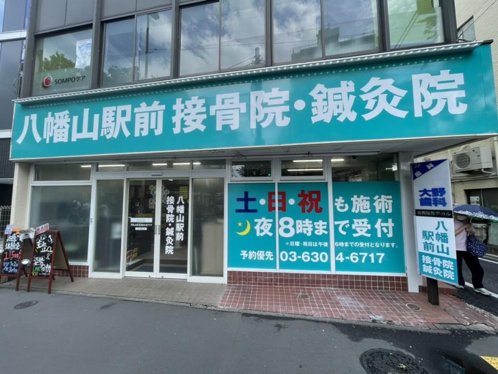 八幡山駅前鍼灸接骨院